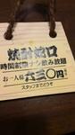 肝どんの焼酎蛇口_2
