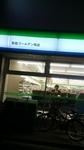 ファミマ新宿ゴールデン街店
