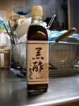 京・西陣 孝太郎の黒酢